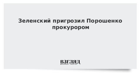 Зеленский пригрозил Порошенко прокурором