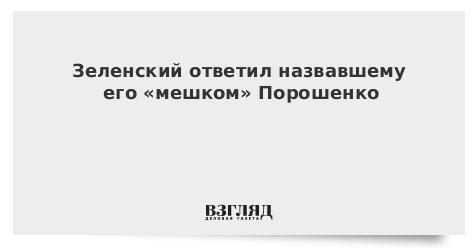 Зеленский ответил назвавшему его «мешком» Порошенко