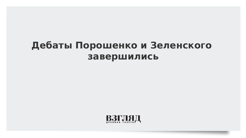 Дебаты Порошенко и Зеленского завершились