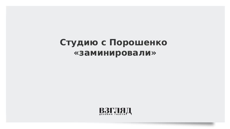 Студию с Порошенко «заминировали»