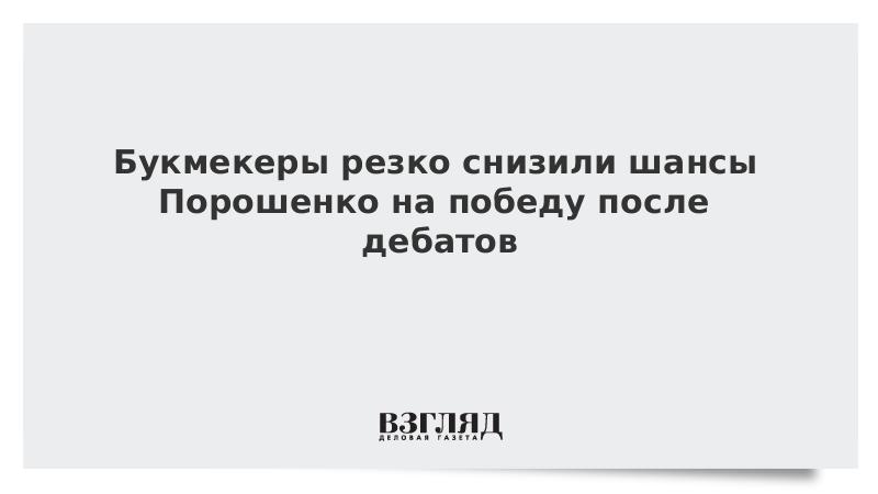 Букмекеры резко снизили шансы Порошенко на победу после дебатов
