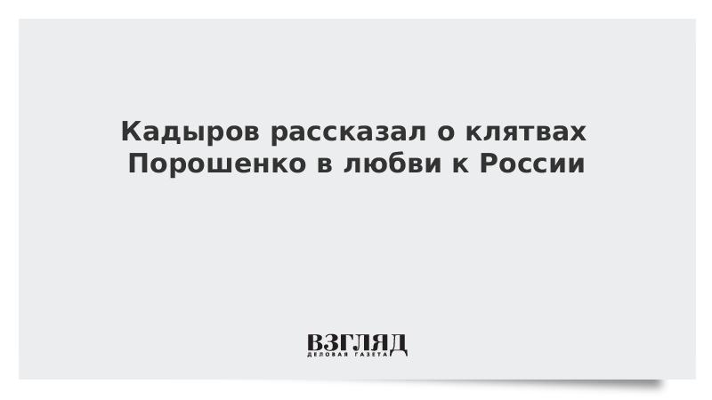 Кадыров рассказал о клятвах Порошенко в любви к России