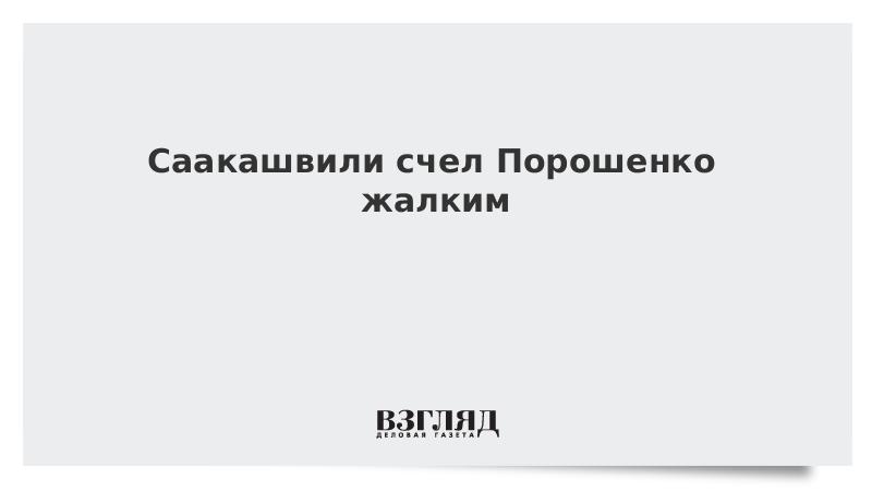 Саакашвили счел Порошенко жалким
