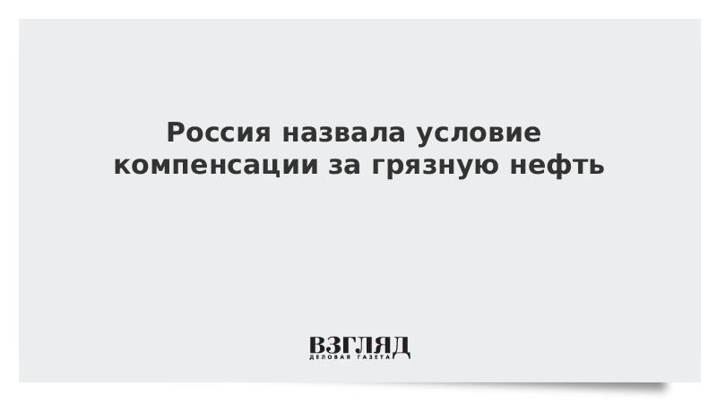 Россия назвала условие компенсации за грязную нефть