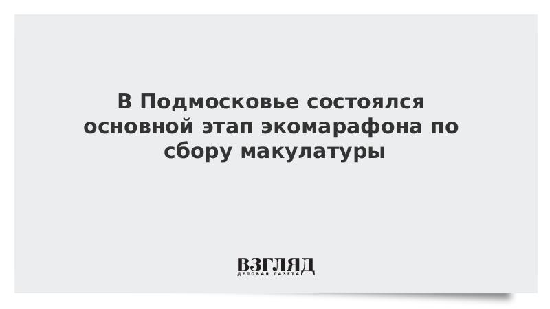 В Подмосковье состоялся основной этап экомарафона по сбору макулатуры