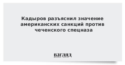 Кадыров разъяснил значение американских санкций против чеченского спецназа