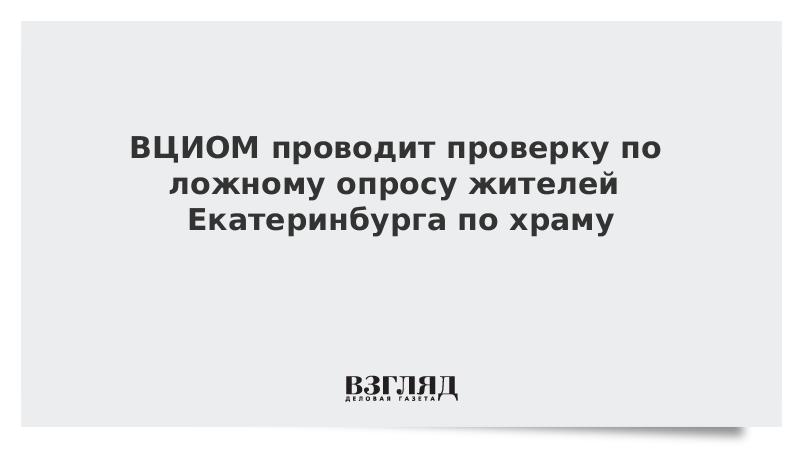 ВЦИОМ проводит проверку по ложному опросу жителей Екатеринбурга по храму