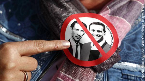 Мнения: Что скандал в Австрии значит для России