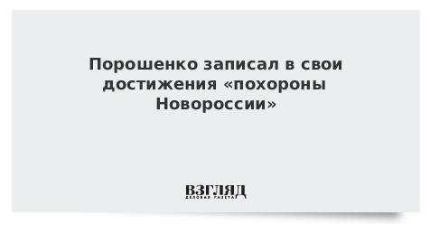 Порошенко записал в свои достижения «похороны Новороссии»