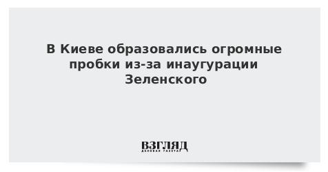 В Киеве образовались огромные пробки из-за инаугурации Зеленского