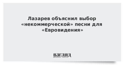 Лазарев объяснил выбор «некоммерческой» песни для «Евровидения»
