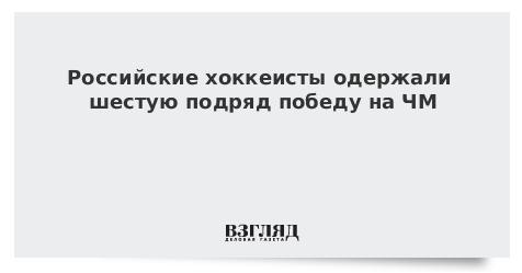 Российские хоккеисты одержали шестую подряд победу на ЧМ