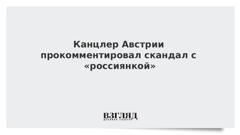 Канцлер Австрии прокомментировал скандал с «россиянкой»