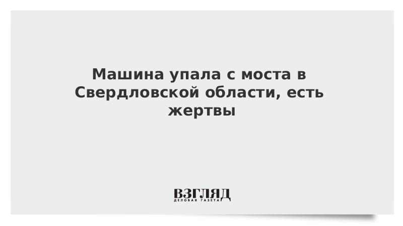 Машина упала с моста в Свердловской области, есть жертвы