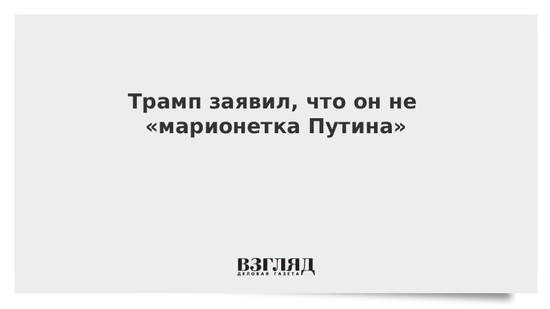 Трамп заявил, что он не «марионетка Путина»