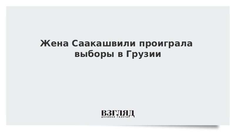 Жена Саакашвили проиграла выборы в Грузии