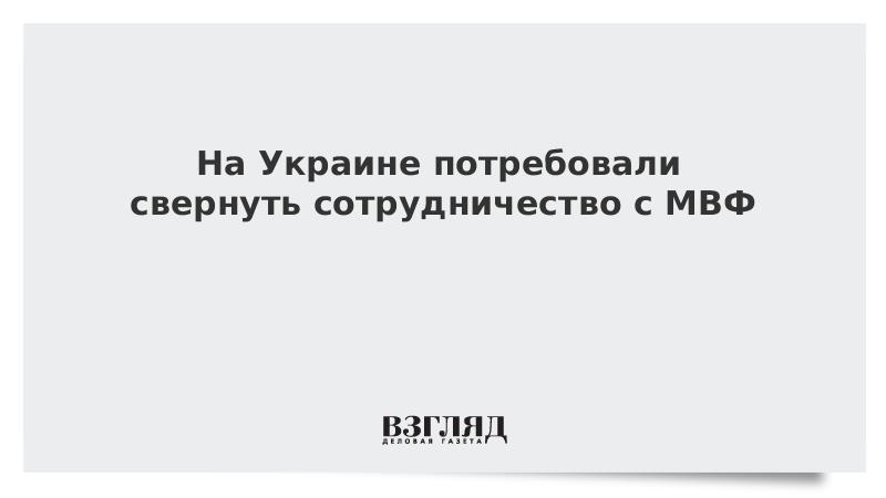 На Украине потребовали свернуть сотрудничество с МВФ