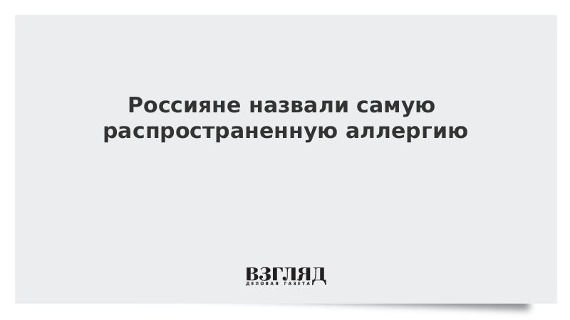 Россияне назвали самую распространенную аллергию