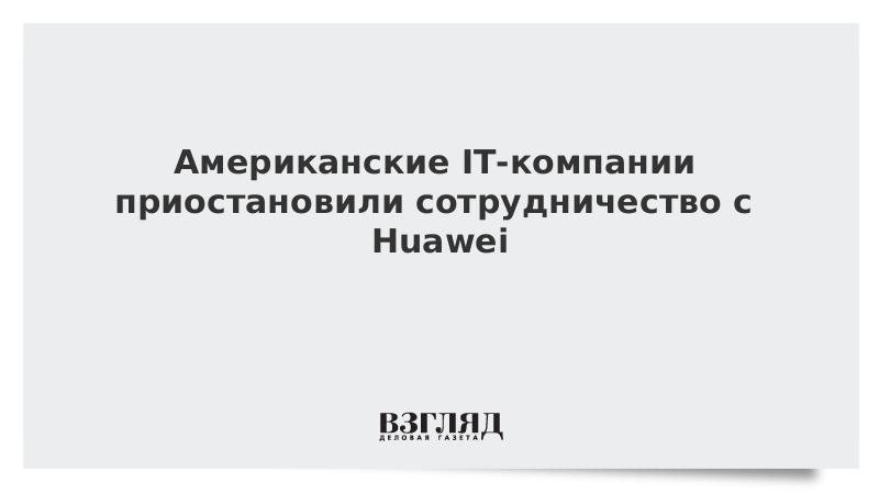 Американские IT-компании приостановили сотрудничество с Huawei