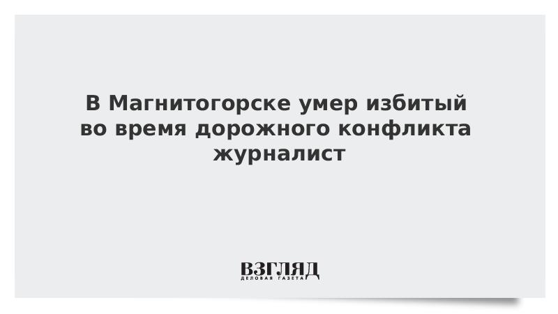 В Магнитогорске умер избитый во время дорожного конфликта журналист