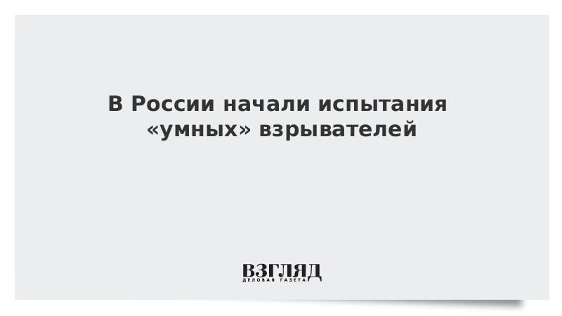В России начали испытания «умных» взрывателей