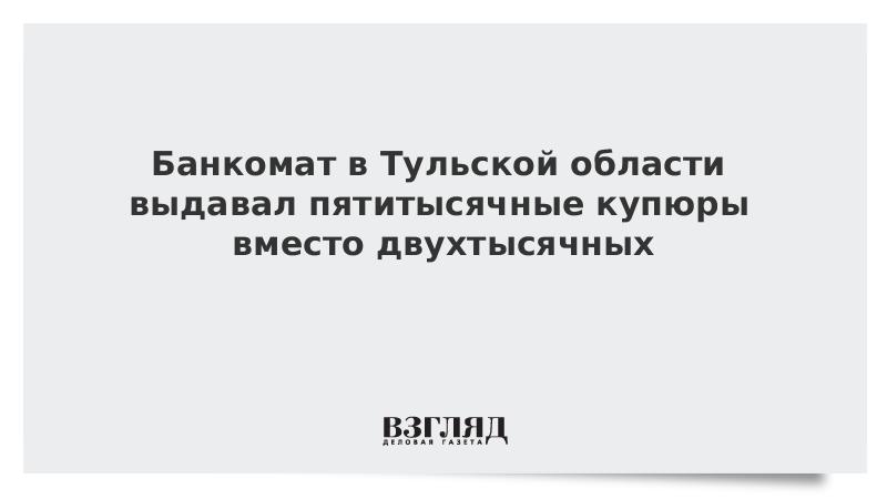 Банкомат в Тульской области выдавал пятитысячные купюры вместо двухтысячных