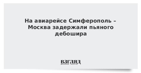 На авиарейсе Симферополь – Москва задержали пьяного дебошира