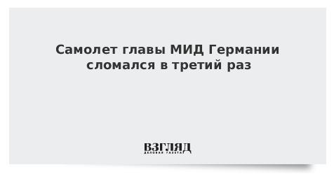 Самолет главы МИД Германии сломался в третий раз