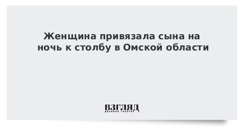 Женщина привязала сына на ночь к столбу в Омской области