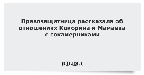 Правозащитница рассказала об отношениях Кокорина и Мамаева с сокамерниками