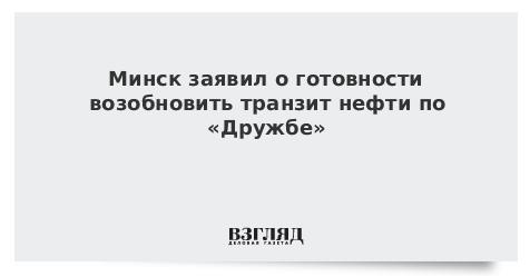 Минск заявил о готовности возобновить транзит нефти по «Дружбе»