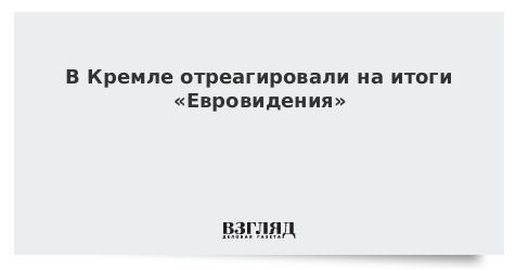 В Кремле отреагировали на итоги «Евровидения»