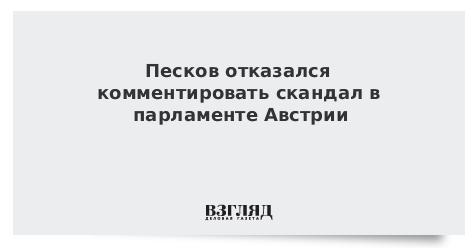 Песков отказался комментировать скандал в парламенте Австрии