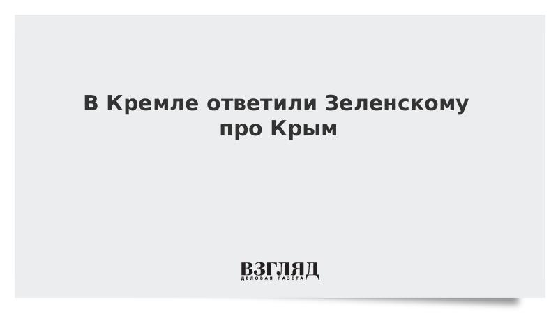 В Кремле ответили Зеленскому про Крым