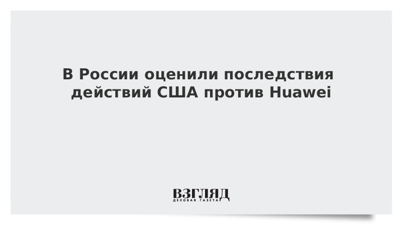 В России оценили последствия действий США против Huawei