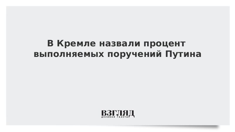 В Кремле назвали процент выполняемых поручений Путина