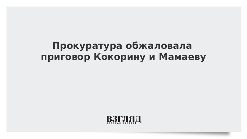 Прокуратура обжаловала приговор Кокорину и Мамаеву