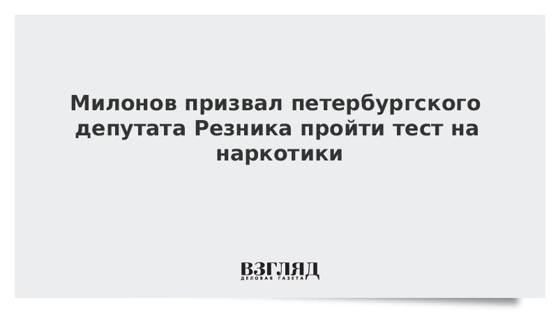 Милонов призвал петербургского депутата Резника пройти тест на наркотики