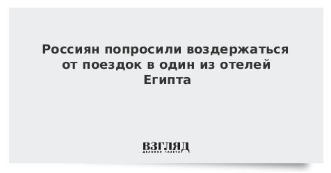 Россиян попросили воздержаться от поездок в один из отелей Египта