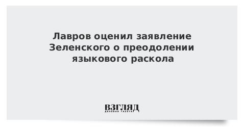 Лавров оценил заявление Зеленского о преодолении языкового раскола