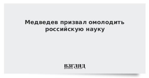 Медведев призвал омолодить российскую науку