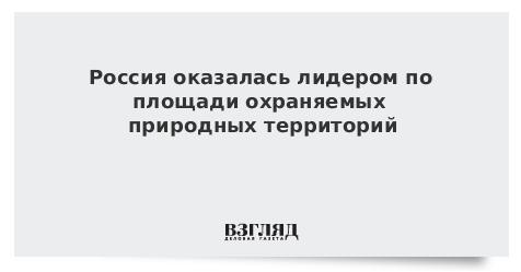 Россия оказалась лидером по площади охраняемых природных территорий