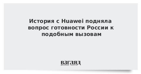 История с Huawei подняла вопрос готовности России к подобным вызовам
