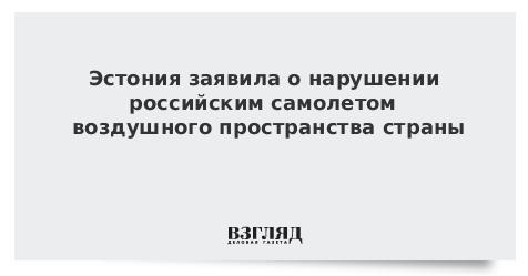 Эстония заявила о нарушении российским самолетом воздушного пространства страны