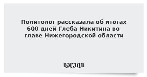 Политолог рассказала об итогах 600 дней Глеба Никитина во главе Нижегородской области