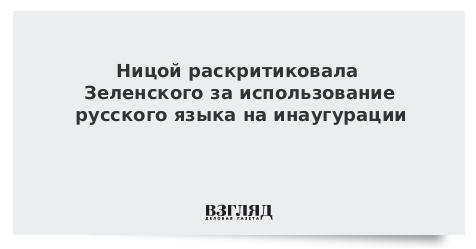 Ницой раскритиковала Зеленского за использование русского языка на инаугурации