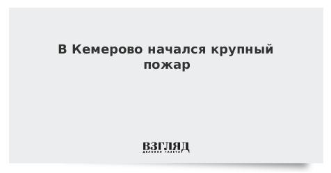 В Кемерово начался крупный пожар