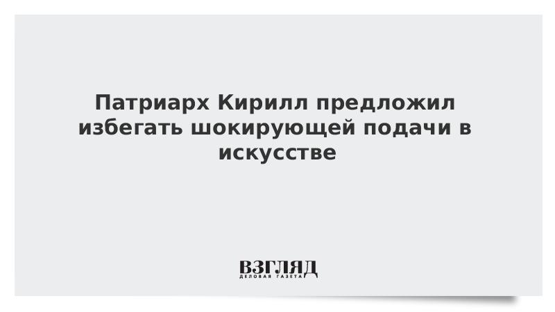 Патриарх Кирилл предложил избегать шокирующей подачи в искусстве