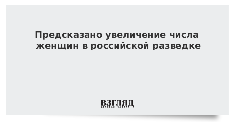Предсказано увеличение числа женщин в российской разведке
