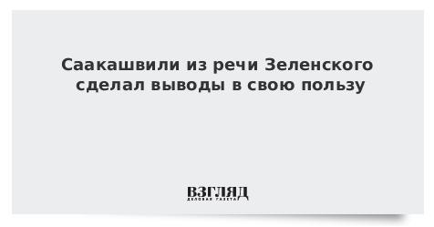 Саакашвили из речи Зеленского сделал выводы в свою пользу